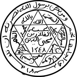 """Sceau de l'Emir, qui lit """"Celui qui aura, par l'intervention du prophète, l'assistance protectrice de Dieu, si les lions le rencontrent, ils fuiront dans leurs tanières"""""""